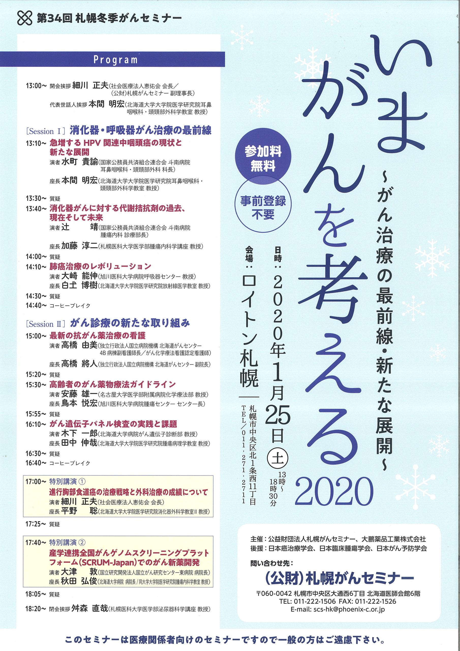 WinterSemina2020